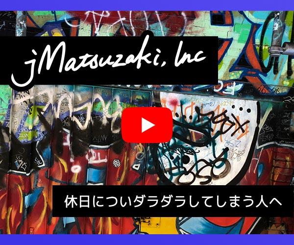 jmatsuzaki株式会社YouTubeチャンネル