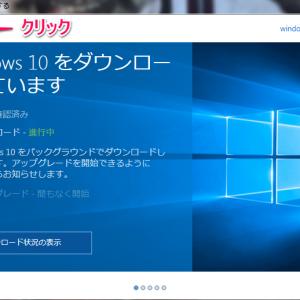Windows10の無償アップグレード予約を取り消す方法