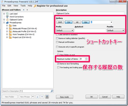 15_phraseexpress_clipboard_cache_settings
