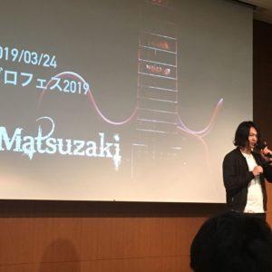 ブロガーズフェスティバル 2019のjMatsuzaki講演動画が販売スタート!8年間のブロガー生活で培った最強の戦略を詰め込みました!