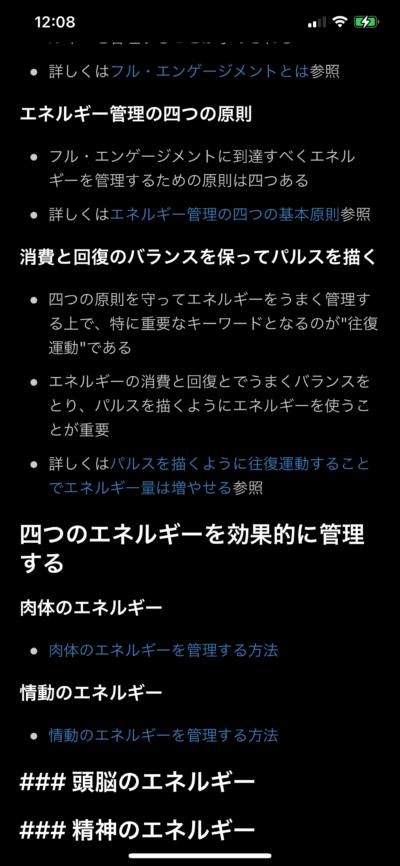 1WriterはObsidianのノートをスマホで操作するオススメのアプリ 3