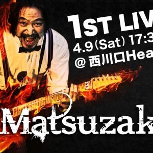 jMatsuzaki初ライブまで一週間を切りました!