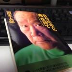 自分の中に毒を持てby岡本太郎を読んだ感想とまとめ