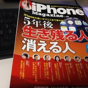 歓喜!「iPhone Magazine (アイフォン・マガジン) Vol.48」にjMatsuzakiのインタビューが4ページに渡って掲載されております!!