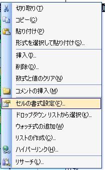 右クリック + F