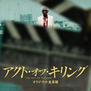 【ネタバレなし】アクト・オブ・キリングはパラダイムシフトに立ち会える奇跡のドキュメンタリー映画だった!採点不能!