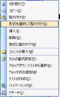 右クリック + S
