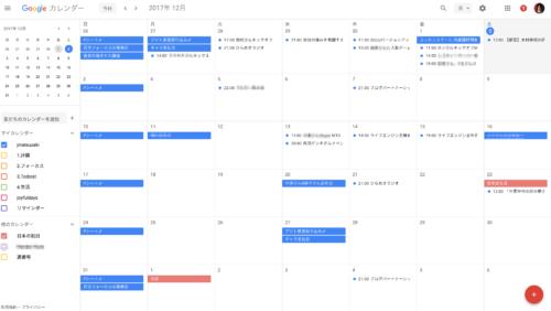 イベントはGoogleカレンダーで管理する