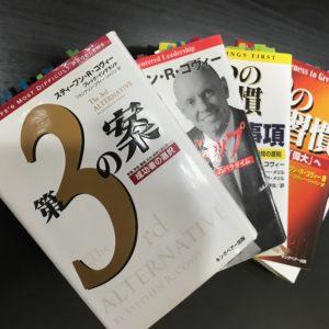 7つの習慣のオススメ関連書籍5選と解説!