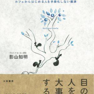 影山知明さんの名著「ゆっくり、いそげ」で数字や成果にとらわれないビジネスの本質を学ぶ