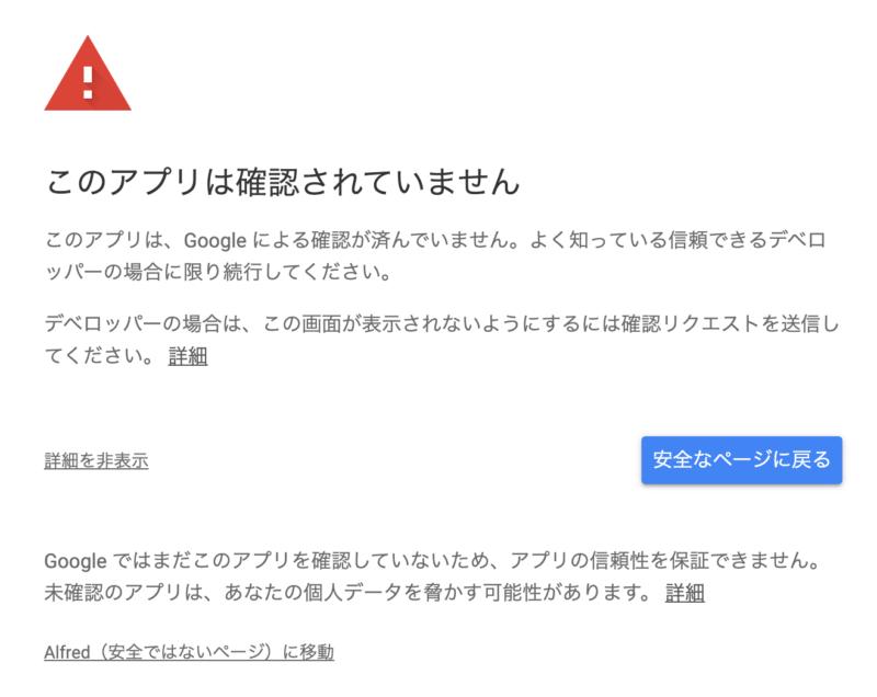 AlfredでGoogleドライブ内のファイルを検索できるようにする 1