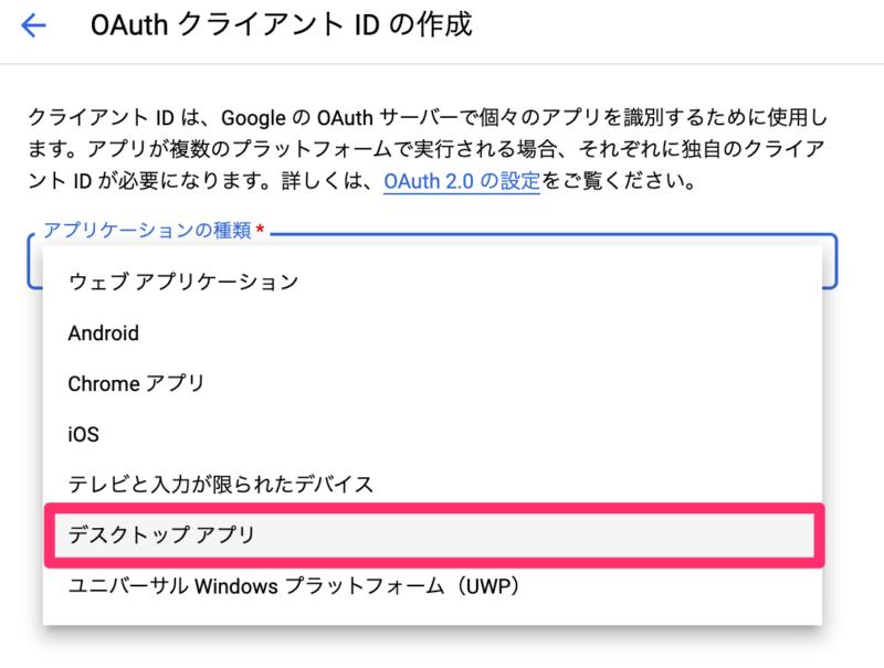 AlfredでGoogleドライブ内のファイルを検索できるようにする 13