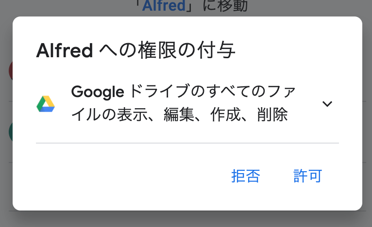 AlfredでGoogleドライブ内のファイルを検索できるようにする 19