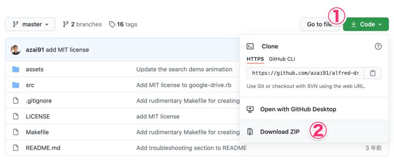 AlfredでGoogleドライブ内のファイルを検索できるようにする 2
