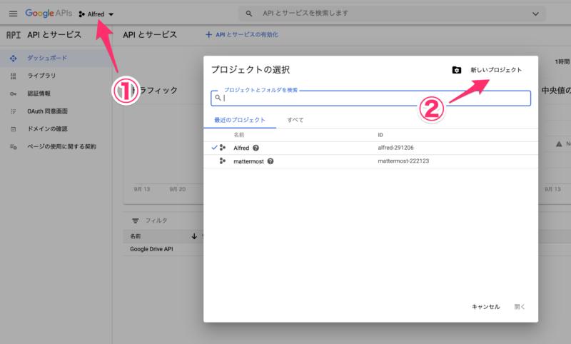 AlfredでGoogleドライブ内のファイルを検索できるようにする 4