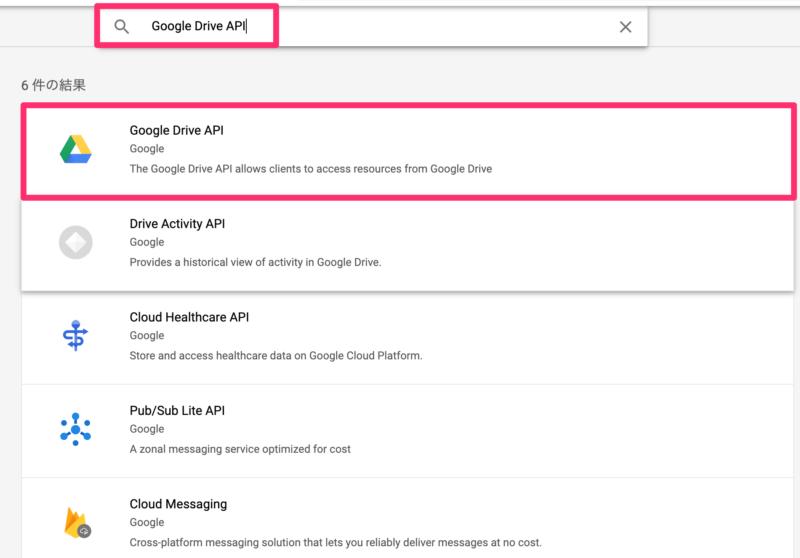 AlfredでGoogleドライブ内のファイルを検索できるようにする 6