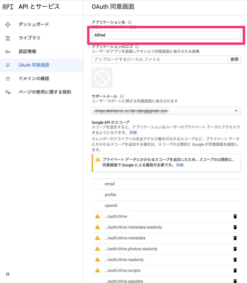 AlfredでGoogleドライブ内のファイルを検索できるようにする 8
