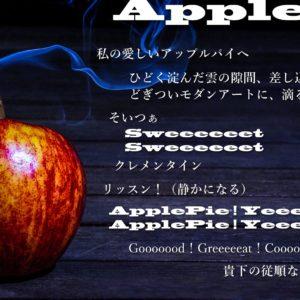 新曲「ApplePie」公開!明日のワンマンライブでもやるよ!