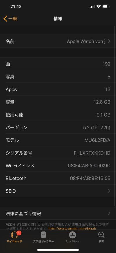 Apple Watch 心電図(ECG)アプリ機能レビュー 1
