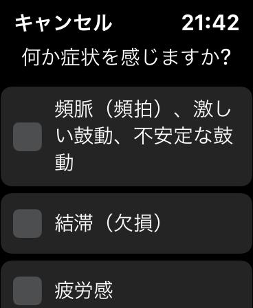 Apple Watch 心電図(ECG)アプリ機能レビュー 8