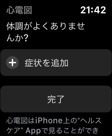 Apple Watch 心電図(ECG)アプリ機能レビュー 7