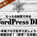 6/16(日)「6時間で作るWordPress DIY」開催!(東京・日本橋)~WordPressで本格ブログを始めましょう!~