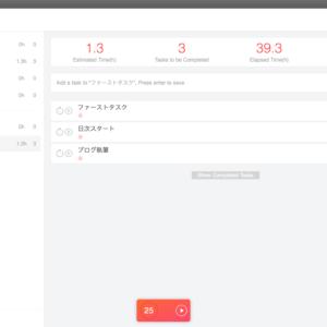 愛用しているポモドーロ・テクニック専用のタイマーアプリ Focus To-Do