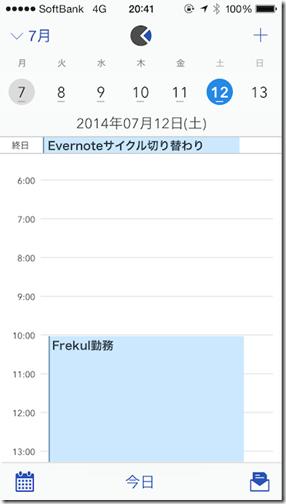 Googleカレンダー_2