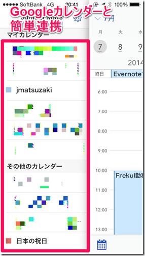 Googleカレンダー_3