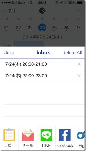 Googleカレンダー_5