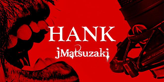 新たなる船出!1st Single「Hank」リリース!