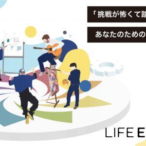 ライフエンジンの運営がjMatsuzaki、F太からだいちへ移行します!