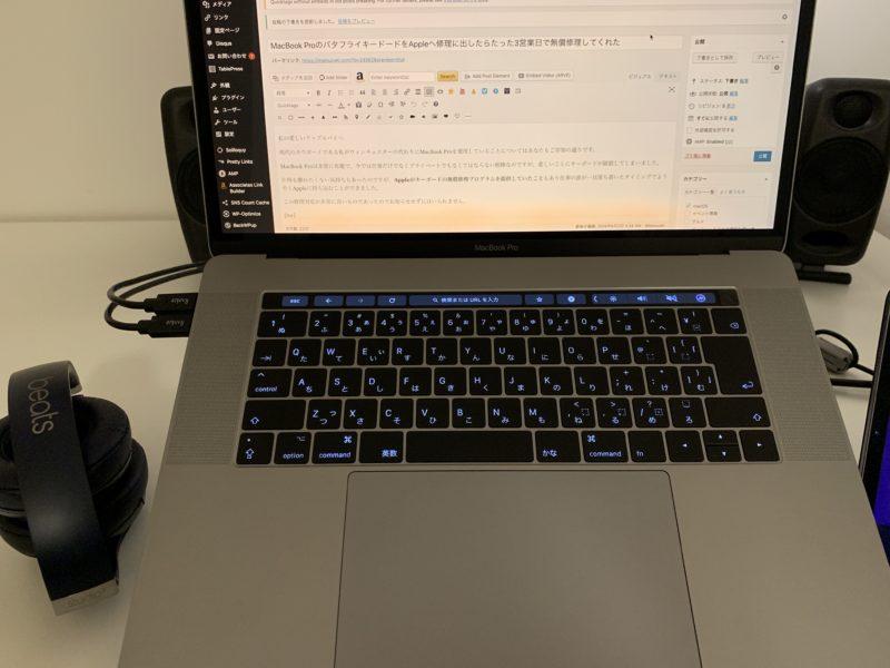 MacBook Pro バタフライキーボード無償修理 4