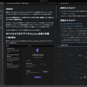 Obsidianをスマホアプリで使う方法と手順