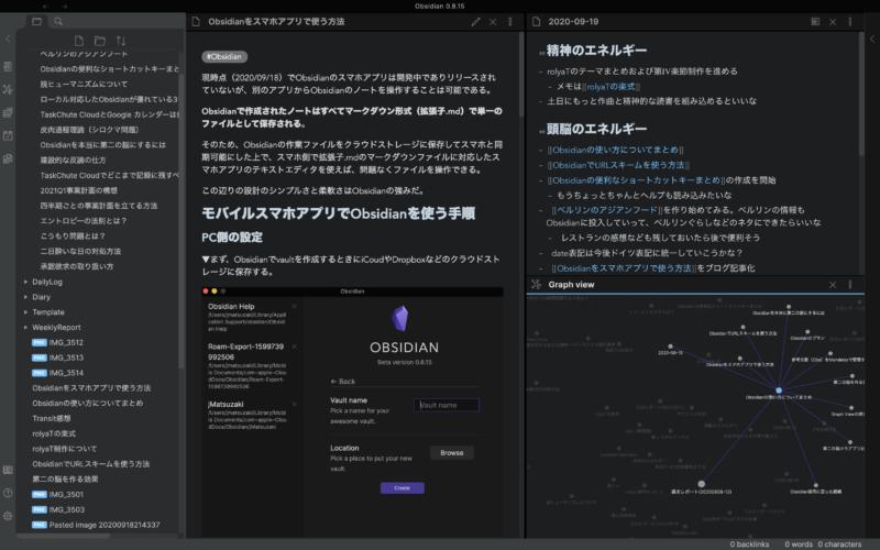Obsidianをスマホアプリで使う方法と手順 1