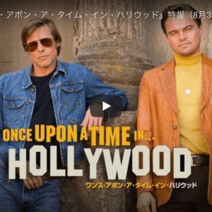 【ネタバレなし】ワンス・アポン・ア・タイム・イン・ハリウッドを観た感想。まさかタランティーノ監督作品で泣くとは…