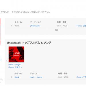 Wow!1stシングル「Hank」の各種音楽サービスでの配信が開始しました!