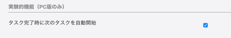 TaskChute Cloudでタスク完了時に次のタスクを自動開始する実験的機能が追加されました 2