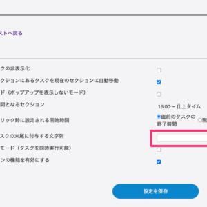 TaskChute Cloudで複製したタスクの末尾に「のコピー」と付けない設定をする方法