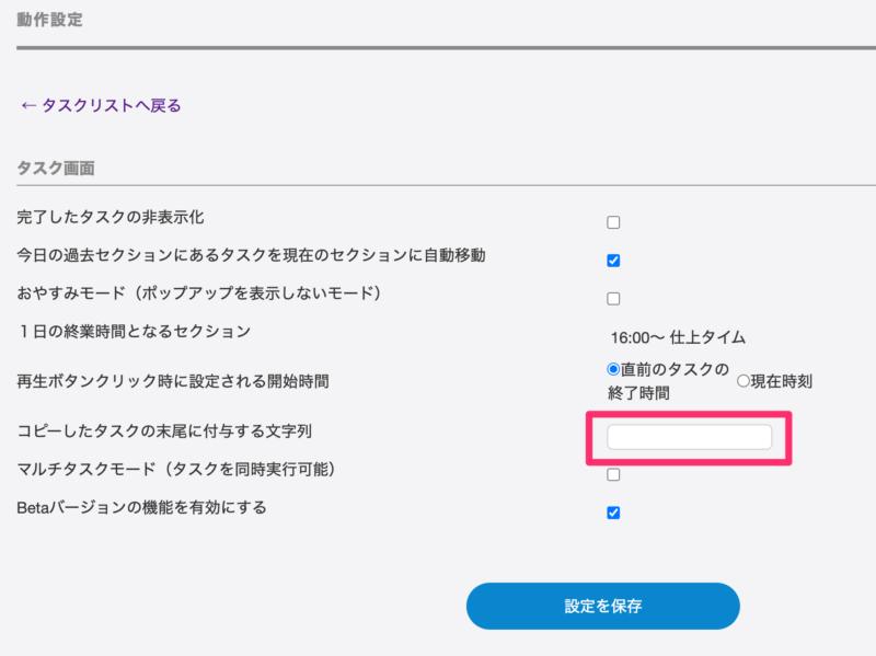 TaskChute Cloudで複製したタスクの末尾に「のコピー」と付けない設定をする方法 2