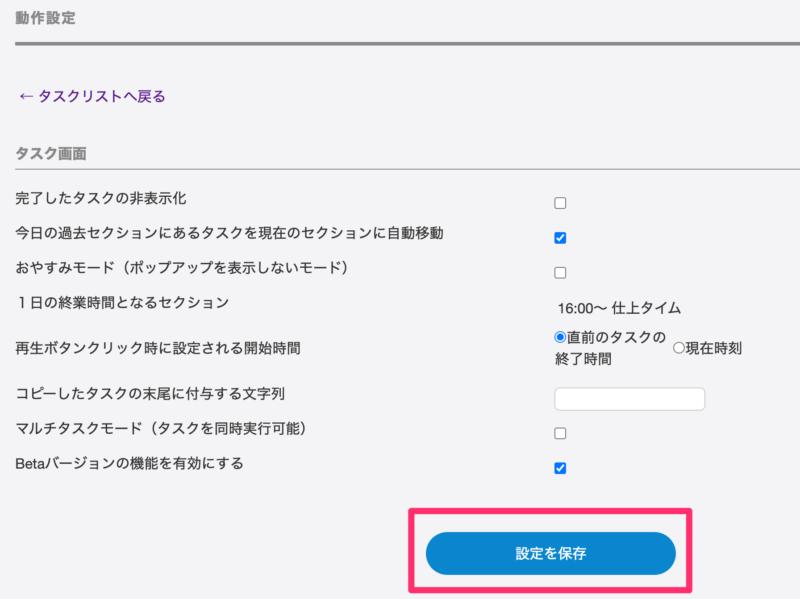 TaskChute Cloudで複製したタスクの末尾に「のコピー」と付けない設定をする方法 3