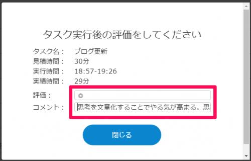 TaskChute Cloud_log
