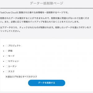 TaskChute Cloudにルーチンなどのデータ一括削除機能をリリースしました!