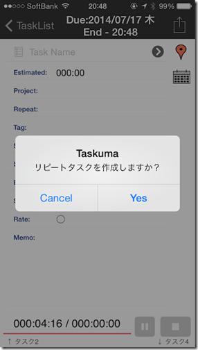 TaskChute_for_iPhone_3