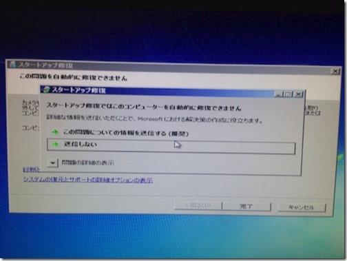 Windows_Update_error_4