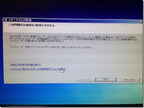 Windows_Update_error_5