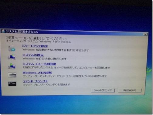 Windows_Update_error_8