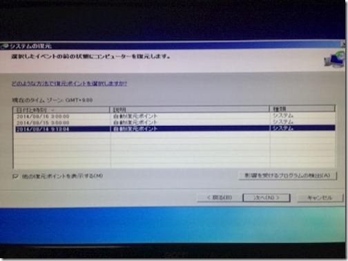 Windows_Update_error_9