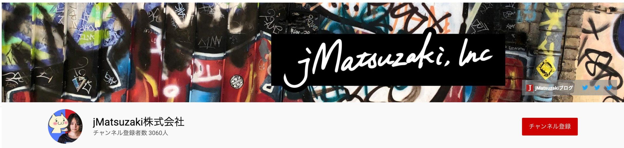 jMatsuzaki YouTubeチャンネル 2