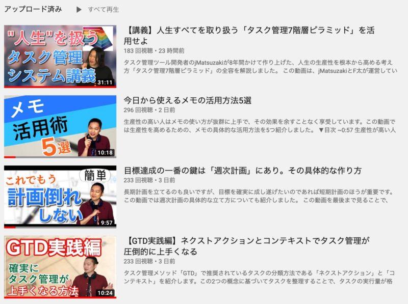 jMatsuzaki YouTubeチャンネル 1